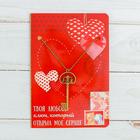"""Подвеска на открытке """"Ключ, который открыл сердце"""""""