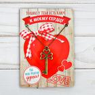 """Подвеска на открытке """"Ключ к моему сердцу"""" 9 х 13 см"""
