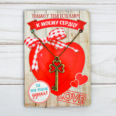 """The suspension on the card """"Key to my heart"""""""