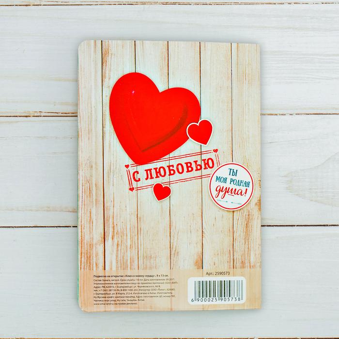Сердце с ключом открытки