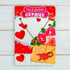 Подвеска на открытке «Ты в моём сердце» в Донецке
