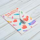 Подвеска на открытке «Твоя любовь окрыляет» - фото 7473265