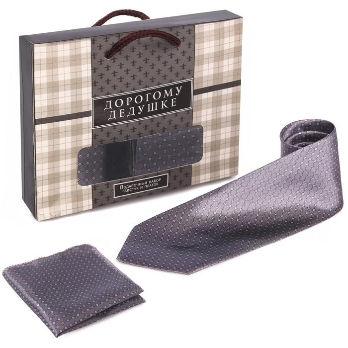 """Подарочный набор: галстук и платок """"Дорогому дедушке"""""""