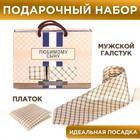 """Подарочный набор: галстук и платок """"Любимому сыну"""" - фото 8874674"""