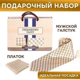 """Подарочный набор: галстук и платок """"Любимому сыну"""""""