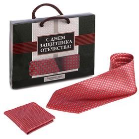 """Подарочный набор: галстук и платок """"С Днём защитника Отечества"""""""