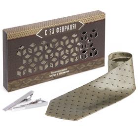 """Подарочный набор: галстук и зажимы для галстука """"С 23 Февраля"""""""