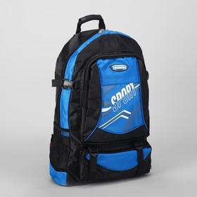 Рюкзак тур Горы, 35*13*51, отд на молнии, 2 н/кармана, 2 бок сетки, черный/синий Ош