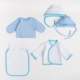 Комплект для новорожденного 5 предметов К68/2_М, белый/голубой, рост 56-62 см