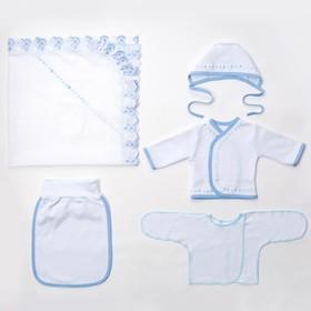Комплект для новорожденного 5 предметов К-68_М, голубой, рост 56-62 см