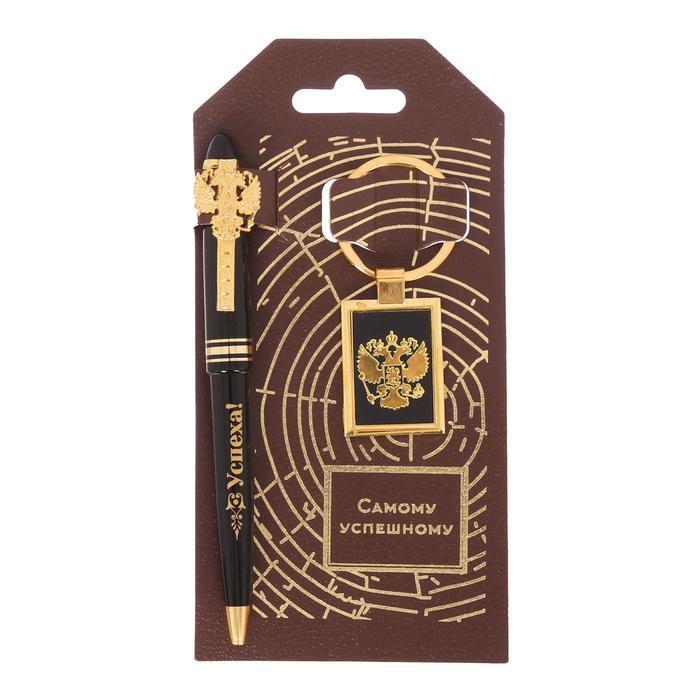 """Подарочный набор """"Самому успешному"""": брелок и ручка - фото 537619736"""