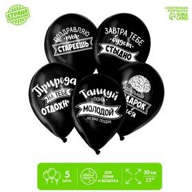 """Balloon 12"""" """"Abuse"""", 1-sided, set of 5 PCs, MIX"""