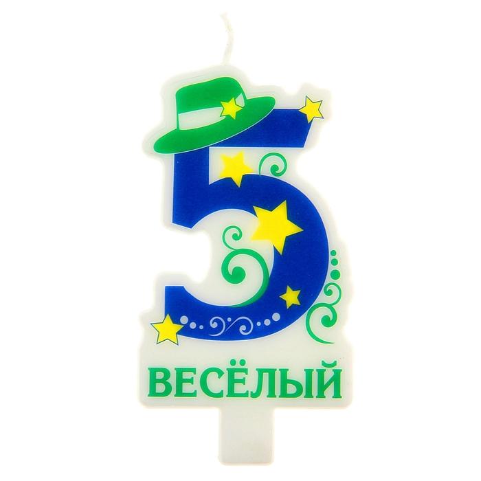 """Свеча в торт цифра 5 """"Веселый"""""""