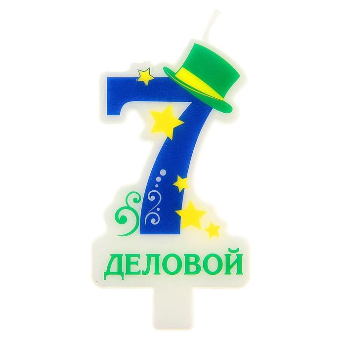 """Свеча в торт цифра 7 """"Деловой"""""""