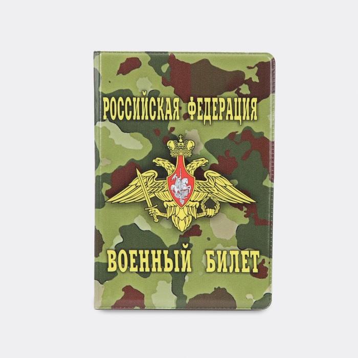 Обложка для военного билета, цвет зелёный