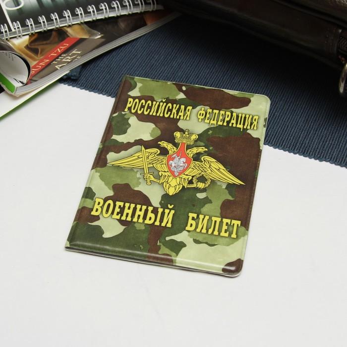 Обложка для военного билета, герб, милитари, цвет хаки