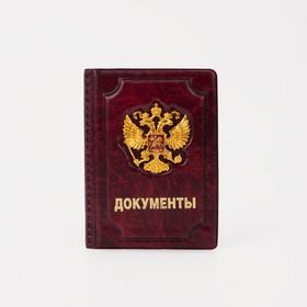 Обложка для автодокументов, рельефная, металлический герб, тиснение, цвет бордовый Ош
