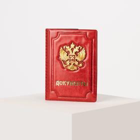 Обложка для автодокументов, рельефная, цвет красный Ош