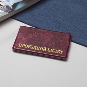 Обложка для проездного билета, тиснение, цвет бордовый Ош