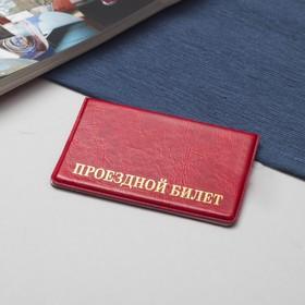 Обложка для проездного билета, тиснение, цвет красный Ош