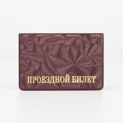 Cover of the ticket, embossed, color Burgundy
