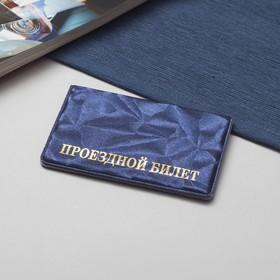 Обложка для проездного билета, тиснение, цвет синий Ош