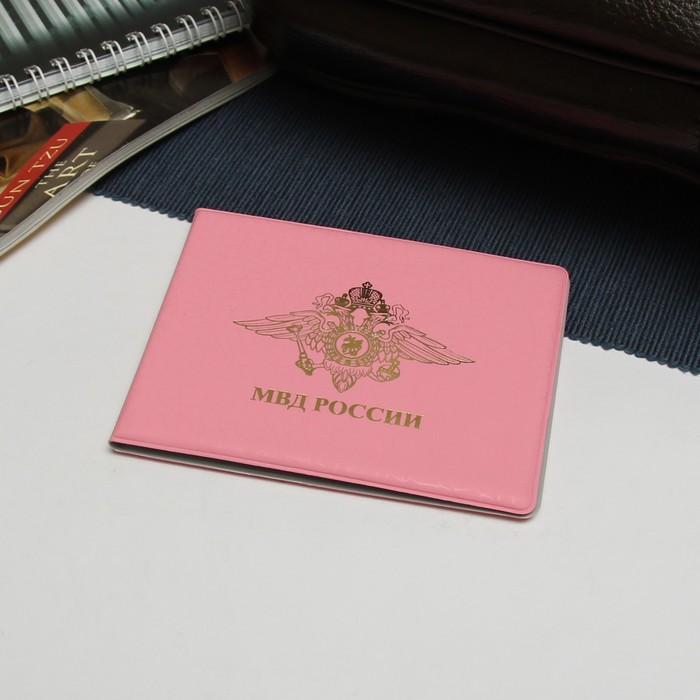Обложка для удостоверения МВД, герб, тиснение, цвет розовый
