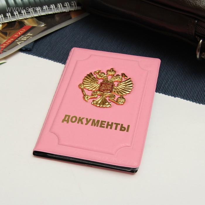 Обложка для документов, рельеф, тиснение, цвет розовый