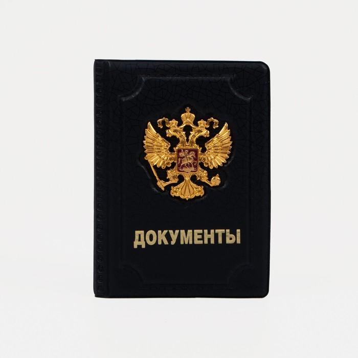 Обложка для документов, рельеф, металлический герб, тиснение, цвет чёрный