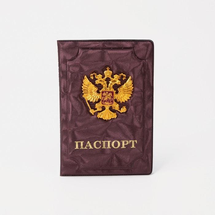 Обложка для паспорта рельефная, металлический герб, скруглённый карман, тиснение, цвет бордовый