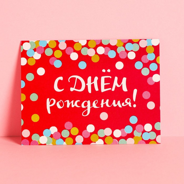 Открытка-комплимент «С Днём Рождения», конфетти, 8 × 6 см - фото 8443309