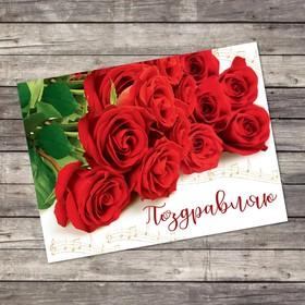 Открытка-комплимент «Поздравляю», красные розы, 8 × 6 см Ош