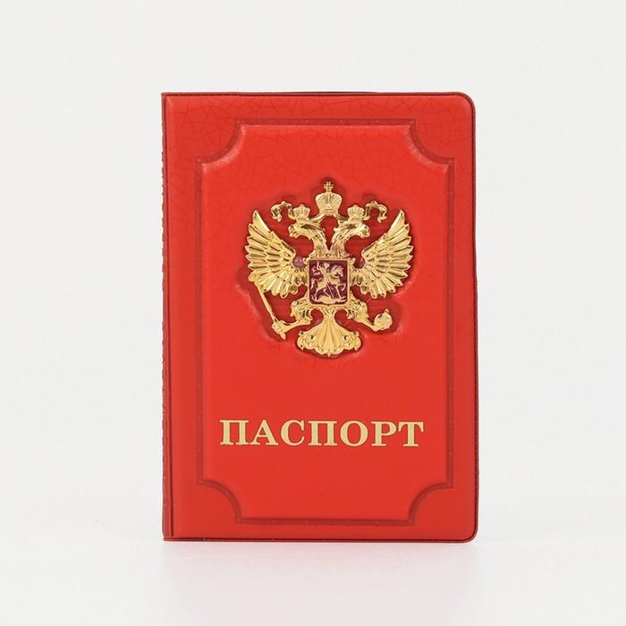 Обложка для паспорта рельефная, тиснение, цвет красный