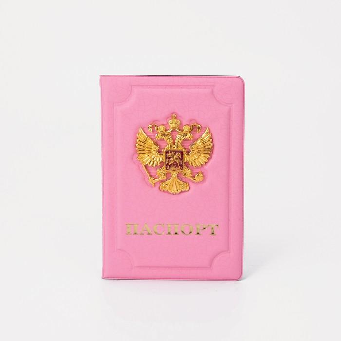 Обложка для паспорта рельефная, металлический герб, скруглённый карман, тиснение, цвет розовый