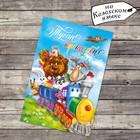 "Postcard ""Tugan knnen"", funny train, 12 x 18 cm"