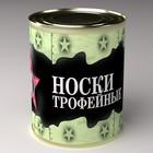 """Носки в консервной банке """"Носки трофейные"""" (носки мужские, цвет черный)"""