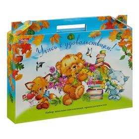 Набор для первоклассника «Учись с удовольствием! Медвежата», в подарочной упаковке
