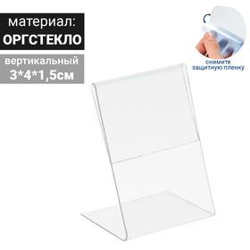 Ценникодержатель 30*40 вертикальный, пластик, цвет прозрачный Ош