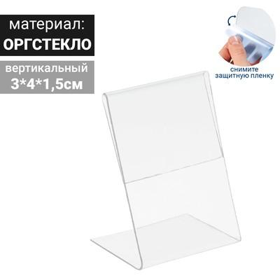 Candicecardinele vertical, 3*4cm, plastic, colour transparent