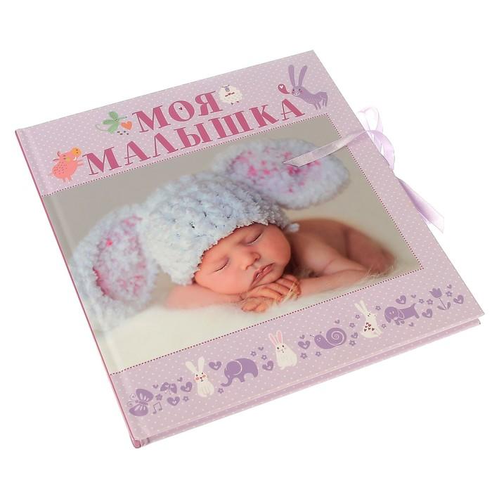 """Фотоальбом 48 листов """"Моя малышка"""" 26х28 см"""