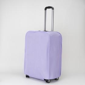 Чехлы для чемоданов в Бишкеке купить цена оптом и в розницу - стр. 1 7969a925f1a