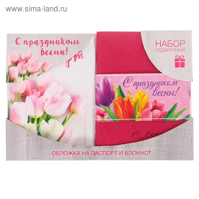 """Подарочный набор """"С праздником весны"""": обложка для паспорта и блокнот"""