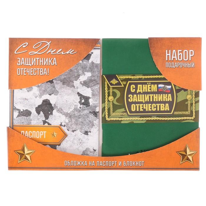 """Подарочный набор """"С Днём защитника Отечества"""": обложка для паспорта и блокнот"""