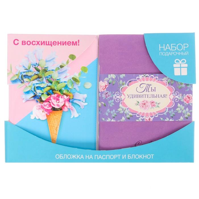 """Подарочный набор """"С восхищением: обложка для паспорта и блокнот"""