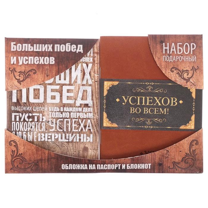 """Подарочный набор """"Успехов и больших побед"""": обложка для паспорта и блокнот"""
