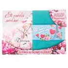 """Подарочный набор """"Я тебя люблю"""": обложка для паспорта и блокнот"""