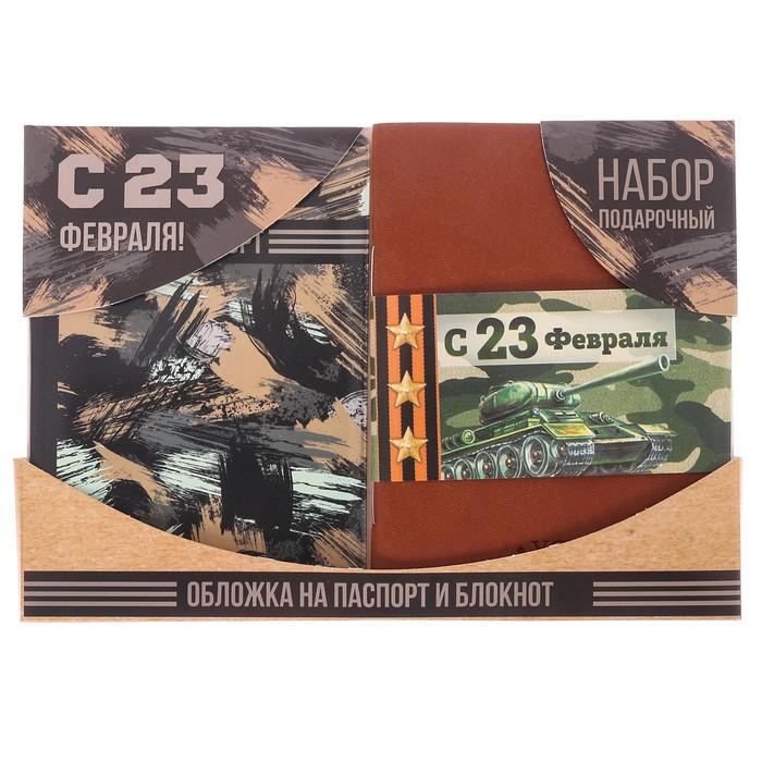 """Подарочный набор """"С 23 февраля"""": обложка для паспорта и блокнот"""