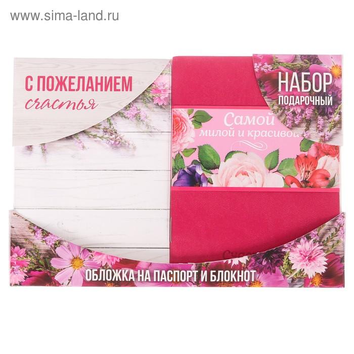 """Подарочный набор """"С пожеланием счастья"""": обложка для паспорта и блокнот"""