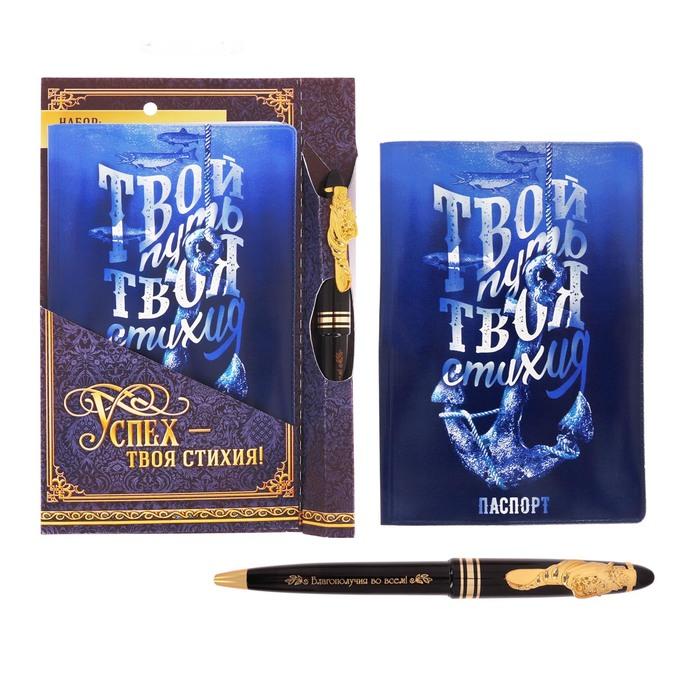 """Подарочный набор """"Успех твоя стихия"""": обложка для паспорта и ручка"""