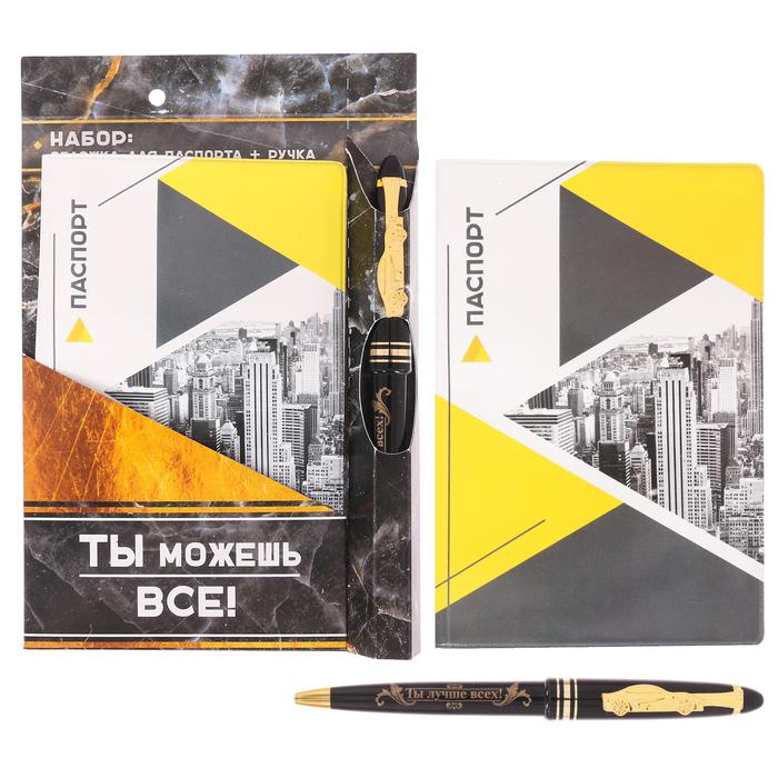 """Подарочный набор """"Ты можешь всё"""": обложка для паспорта и ручка"""